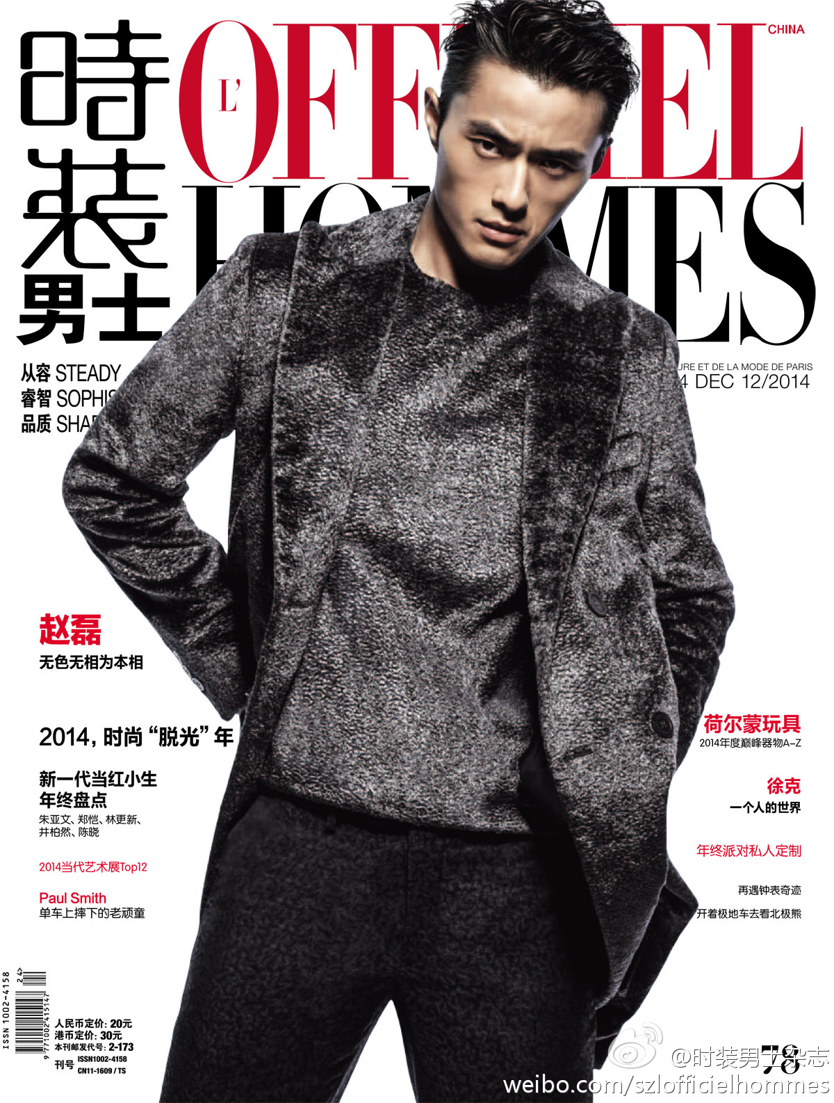 L'Officiel Hommes China November 2014: Zhao Lei by Zhang Xi